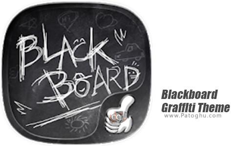 دانلود Blackboard Graffiti Theme برای اندروید