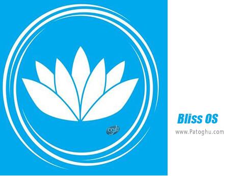 دانلود Bliss OS برای ویندوز