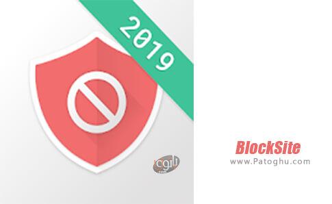 دانلود BlockSite برای اندروید
