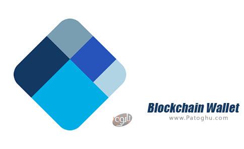 دانلود Blockchain Wallet برای اندروید