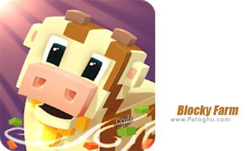 دانلود Blocky Farm برای اندروید