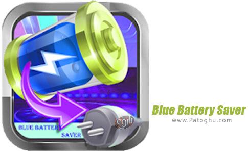 دانلود Blue Battery Saver برای اندروید