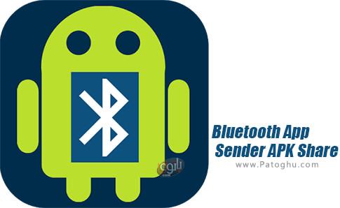 دانلود Bluetooth App Sender APK Share برای اندروید