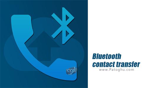 دانلود Bluetooth contact transfer برای اندروید