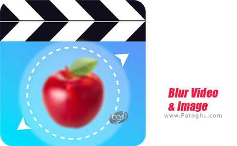 دانلود Blur Video & Image برای اندروید