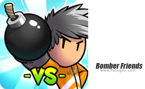دانلود Bomber Friends برای اندروید