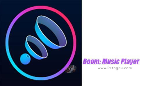 دانلود Boom: Music Player برای اندروید