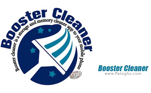 دانلود Booster Cleaner برای اندروید