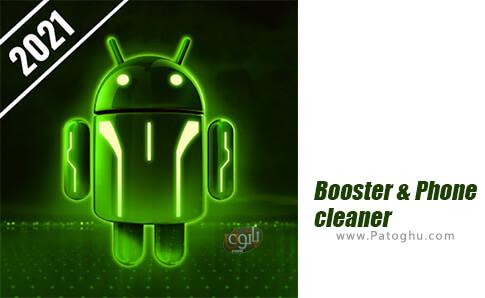 دانلود Booster Phone cleaner برای اندروید
