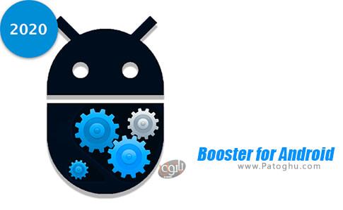 دانلود Booster for Android برای اندروید