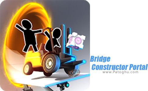 دانلود Bridge Constructor Portal برای اندروید