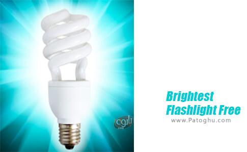 دانلود Brightest Flashlight Free برای اندروید