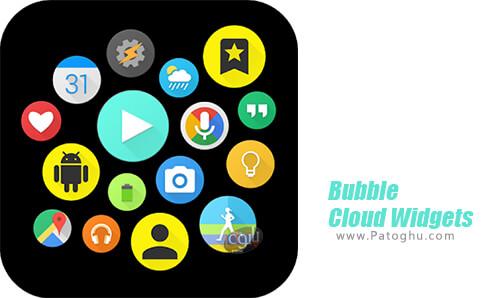 دانلود Bubble Cloud widgets برای اندروید