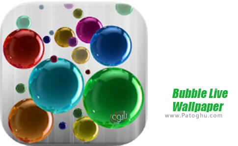 دانلود Bubble Live Wallpaper برای اندروید