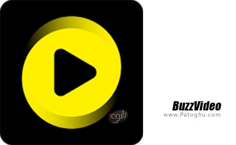 دانلود BuzzVideo برای اندروید