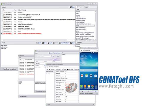 دانلود CDMATool DFS برای ویندوز