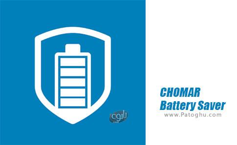 دانلود CHOMAR Battery Saver برای اندروید