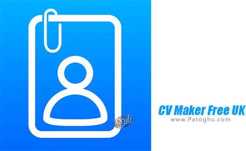دانلود CV Maker Free UK برای اندروید