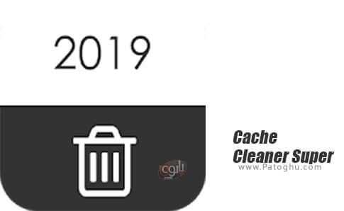 دانلود Cache Cleaner Super برای اندروید