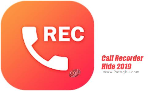دانلود Call Recorder Hide 2019 برای اندروید