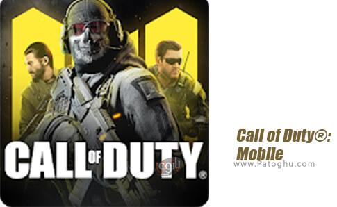 دانلود Call of Duty Mobile برای اندروید