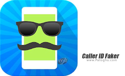 دانلود Caller ID Faker برای اندروید