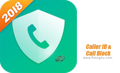 دانلود Caller ID برای اندروید