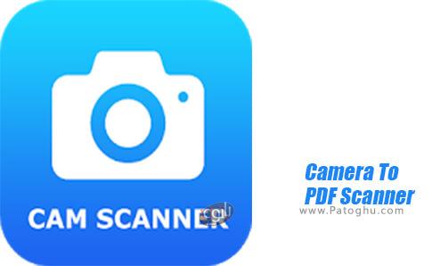 دانلود Camera To PDF Scanner برای اندروید