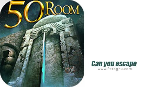 دانلود Can you escape the 100 room V برای اندروید
