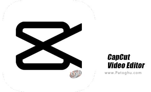 دانلود CapCut - Video Editor برای اندروید