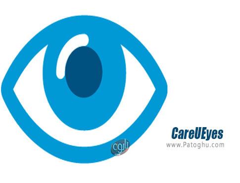 دانلود CareUEyes برای ویندوز