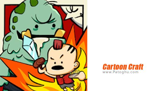 دانلود Cartoon Craft برای اندروید