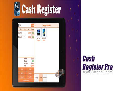 دانلود Cash Register Pro برای ویندوز