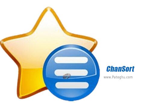 دانلود ChanSort برای ویندوز