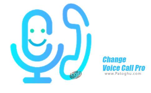 دانلود Change Voice Call Pro برای اندروید