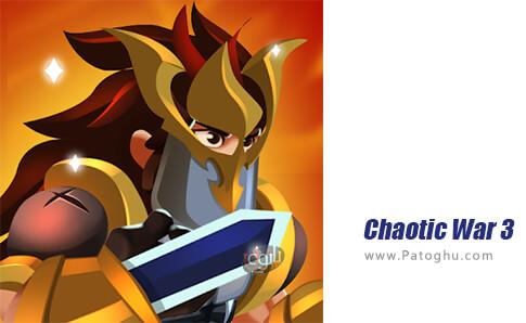 دانلود Chaotic War 3 برای اندروید