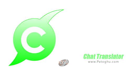 دانلود Chat Translator برای اندروید