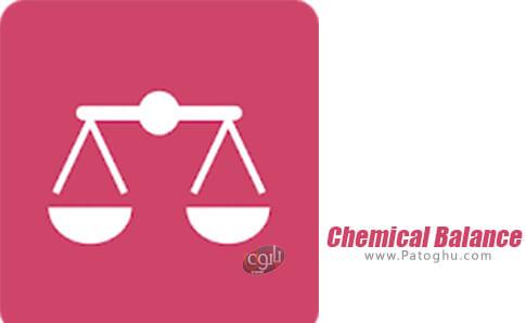 دانلود Chemical Balance برای اندروید