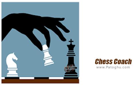 دانلود chess coach برای اندروید