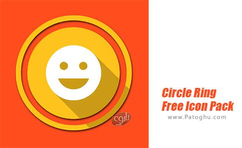 دانلود Circle Ring Free Icon Pack برای اندروید