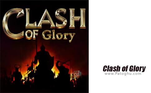 دانلود Clash of Glory برای اندروید