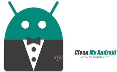 دانلود CleanMy Android برای اندروید