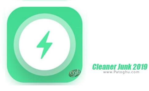 دانلود Cleaner Junk 2019 برای اندروید
