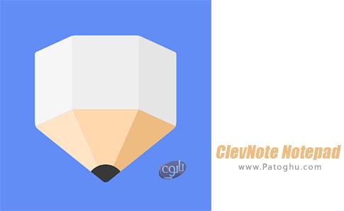 دانلود ClevNote Notepad برای اندروید