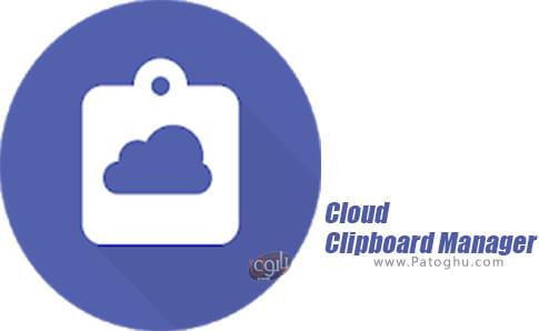 دانلود Cloud Clipboard Manager برای اندروید