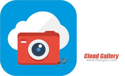 دانلود Cloud Gallery برای اندروید