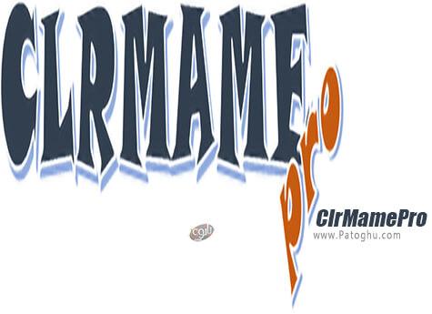 دانلود ClrMamePro برای ویندوز