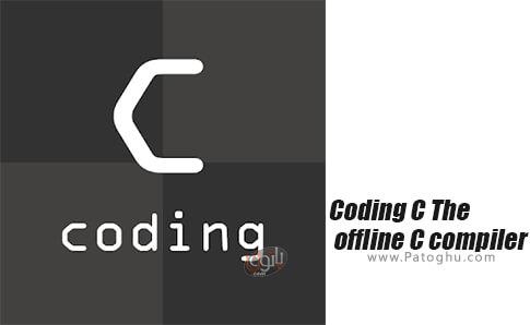 دانلود Coding C The offline C compiler برای اندروید