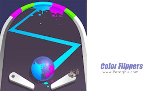 دانلود Color Flippers برای اندروید