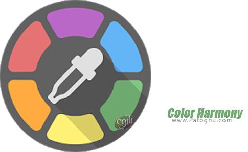 دانلود Color Harmony1 برای اندروید